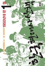 도서 이미지 - 한국 현대사 산책 1950년대편 1 : 6·25 전쟁에서 4·19 전야까지