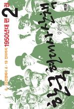 도서 이미지 - 한국 현대사 산책 1950년대편 2 : 6·25 전쟁에서 4·19 전야까지
