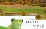 도서 이미지 - 캘러배러스의 명물 뜀뛰는 개구리