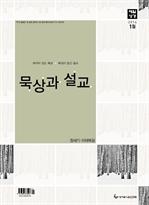 도서 이미지 - 묵상과설교 2014년 1월호 창세기(무료)