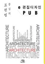 도서 이미지 - 표현법 중심의 ePUB 편집디자인