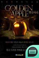 도서 이미지 - 황금 사과