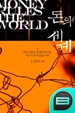 도서 이미지 - 돈의 세계