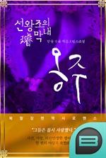 도서 이미지 - 선(璿) 왕조의 막내 옹주