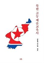 도서 이미지 - 북한 고등 예술교육사