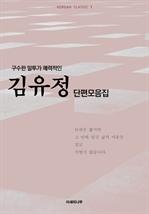 도서 이미지 - 구수한 말투가 매력적인 김유정 단편모음집