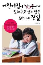 도서 이미지 - 어린이집이 엄마들에게 알려주고 싶지 않은 50가지 진실