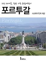 도서 이미지 - 2년 20개국, 정보 가득 유럽여행기 - 포르투갈