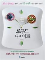 도서 이미지 - 로푸드 다이어트