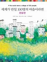 도서 이미지 - 세계가 만일 100명의 마을이라면 - 완결편