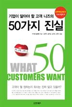 도서 이미지 - 기업이 알아야 할 고객 니즈의 50가지 진실