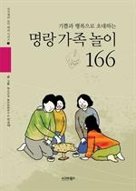 도서 이미지 - 기쁨과 행복으로 초대하는 명랑 가족놀이 166