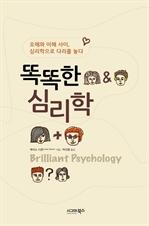 도서 이미지 - 똑똑한 심리학