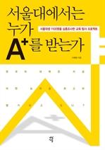 도서 이미지 - 서울대에서는 누가 A+를 받는가