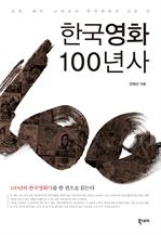 도서 이미지 - 한국영화 100년사
