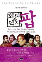도서 이미지 - 화폐 속 역사 팝