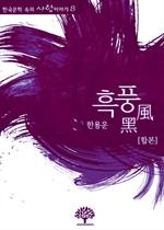도서 이미지 - 흑풍