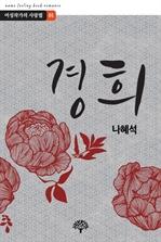 도서 이미지 - 경희 - 나혜석