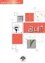 도서 이미지 - 곰네 - 김동인