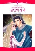 도서 이미지 - 마리아의 성배①-금단의 성녀
