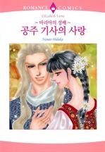 도서 이미지 - 마리아의 성배②-공주기사의 사랑