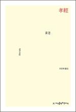 도서 이미지 - 효경