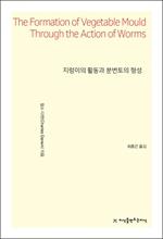 도서 이미지 - 지렁이의 활동과 분변토의 형성