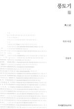 도서 이미지 - 풍토기 - 천줄읽기