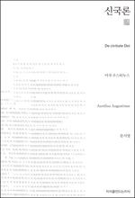 도서 이미지 - 신국론 - 천줄읽기