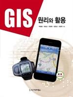 도서 이미지 - GIS 원리와 활용