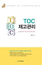 도서 이미지 - TOC 재고관리