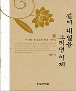 도서 이미지 - 같이 내일을 그리던 어제 - 이한빈최정호의 왕복 서한집