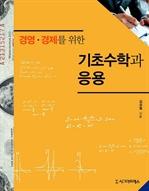 도서 이미지 - 경영경제를 위한 기초수학과 응용