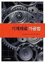 도서 이미지 - 기계재료 가공법