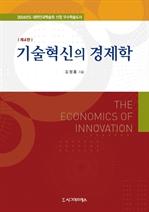 도서 이미지 - 기술혁신의 경제학 (제4판)