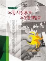 도서 이미지 - 노동시장론과 노동관계법규