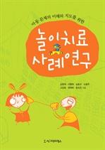 도서 이미지 - 놀이치료 사례연구