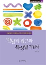 도서 이미지 - 발달적 접근과 특성별 지침서