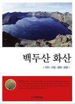 도서 이미지 - 백두산 화산