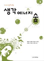 도서 이미지 - 생각에너지 숲