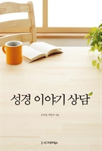 도서 이미지 - 성경 이야기 상담