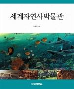 도서 이미지 - 세계 자연사박물관
