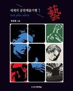 도서 이미지 - 세계의 공연예술기행 1