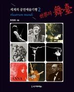 도서 이미지 - 세계의 공연예술기행 2
