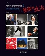 도서 이미지 - 세계의 공연예술기행 3
