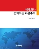 도서 이미지 - 세계화와 변화하는 자본주의