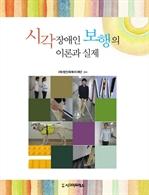 도서 이미지 - 시각장애인 보행의 이론과 실제