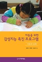 도서 이미지 - 아동을 위한 감성지능 촉진 프로그램: 이론과 실제