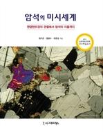 도서 이미지 - 암석의 미시세계