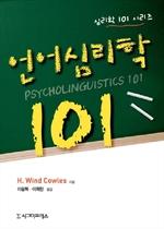 도서 이미지 - 언어심리학 101